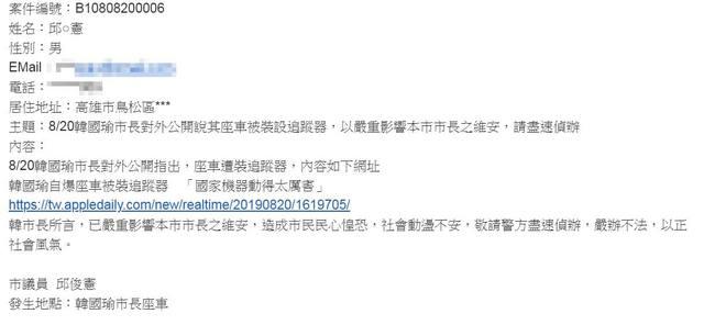韓國瑜自爆車被裝「追蹤器」 議員幫報警追查   (翻攝邱俊憲臉書)
