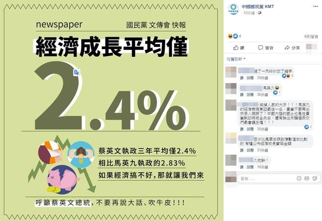 馬英「九」打成「久」 國民黨發文宣超落漆 | 國民黨FB粉專稍早已將打錯字的文宣下架,經修改後,重新上架。/翻攝自FB粉專「中國國民黨 KMT」。