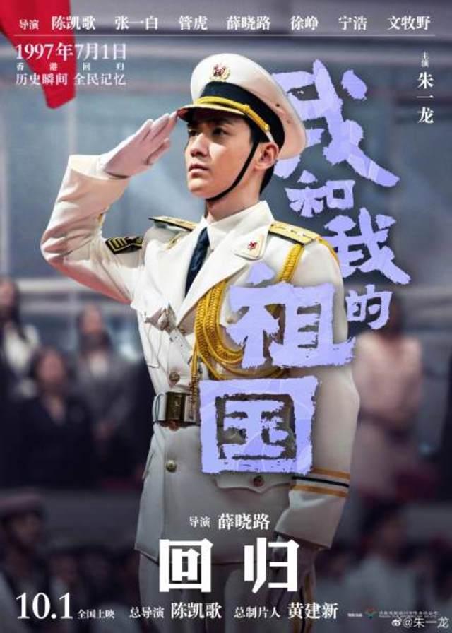 演出中國洗腦片 惠英紅談香港回歸:那刻心跳好快 | (翻攝微博)