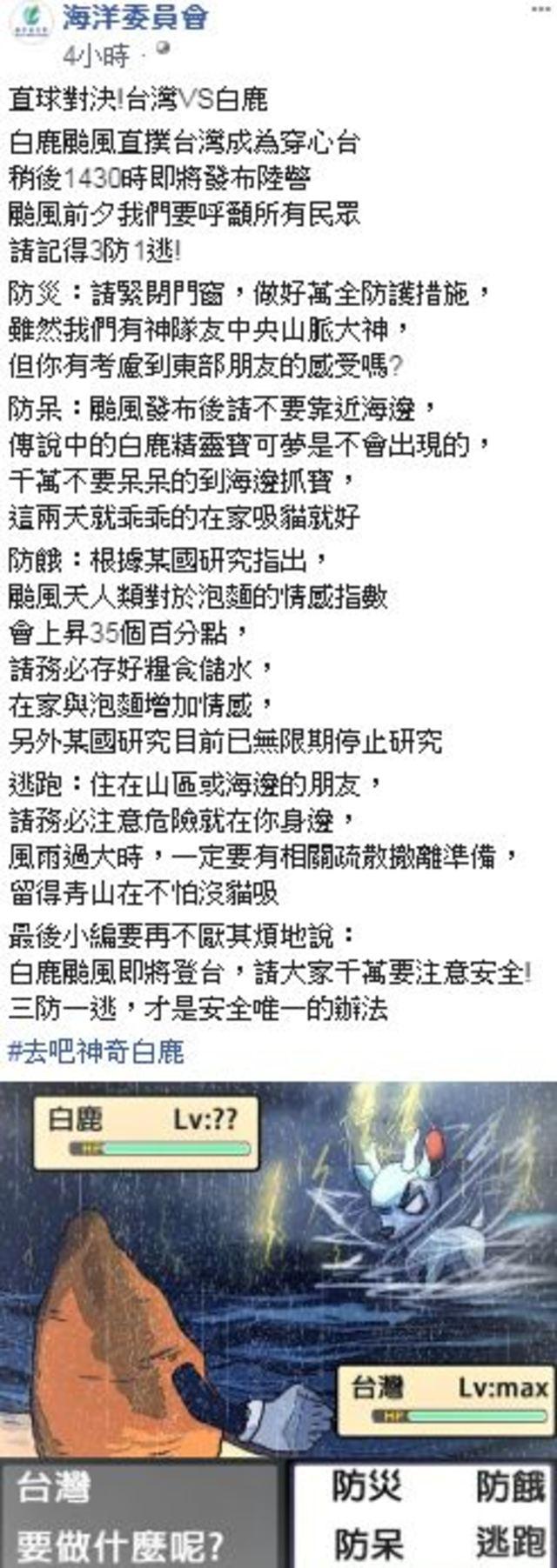 海洋委員會籲颱風「三防一逃」 宣導圖網友笑翻! | 海洋委員會提醒民眾颱風注意事項。(翻攝自臉書海洋委員會)