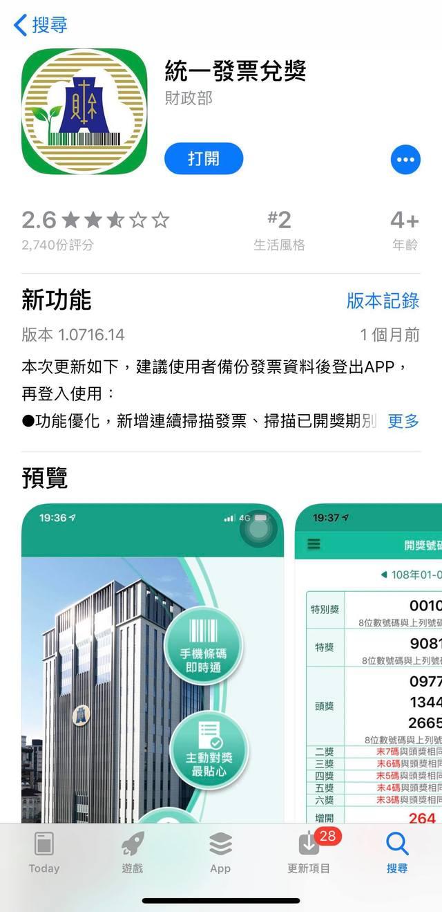 財政部統一發票兌獎App。