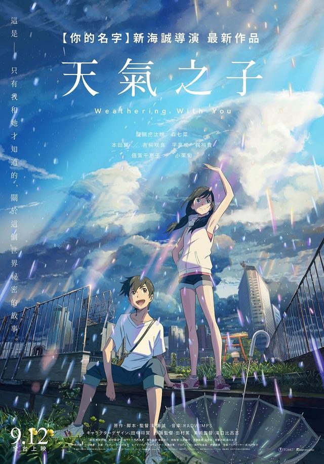 《天氣之子》9月12日全台上映。(車庫娛樂提供)