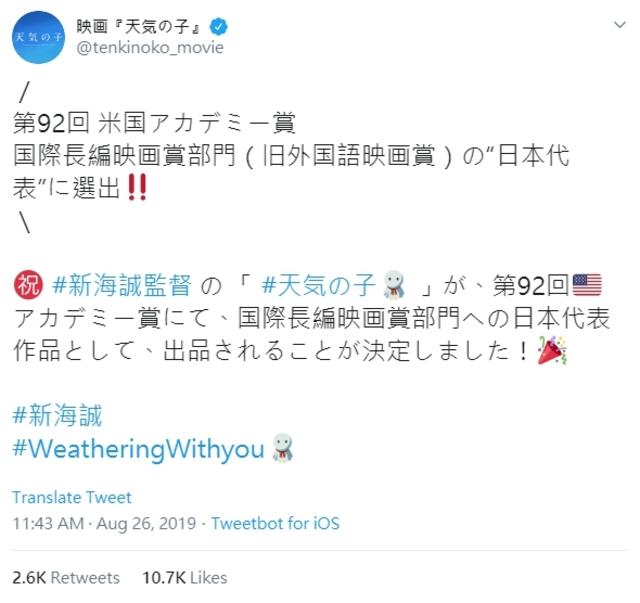 《天氣之子》將代表日本角逐奧斯卡大奬。(車庫娛樂提供)