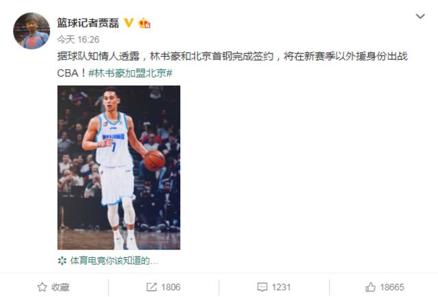 中國記者爆料林書豪轉戰中國職籃CBA。(翻攝微博)