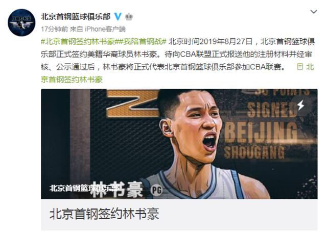 北京首鋼籃球俱樂部宣布林書豪正式加盟。(翻攝微博)