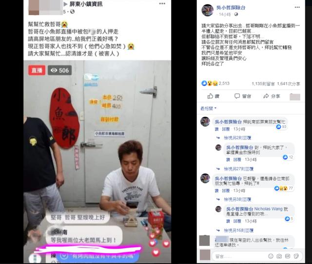 (翻攝臉書吳小哲探險台)