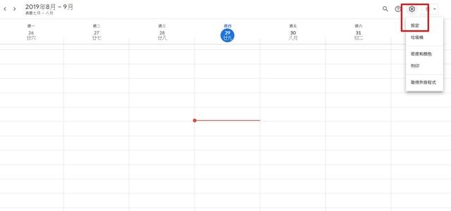進入電腦版的Google行事曆,找到設定。