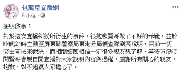 包龍星臉書PO出道歉聲明。(翻攝包龍星直播網臉書)