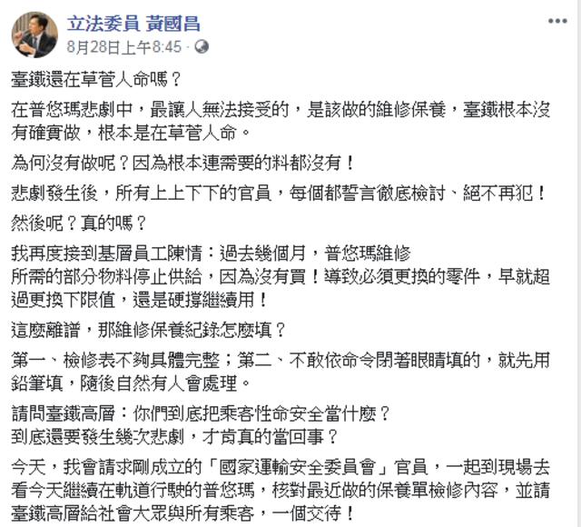 黃國昌批普悠瑪維修不確實 要台鐵高層給交代。(翻攝黃國昌臉書)