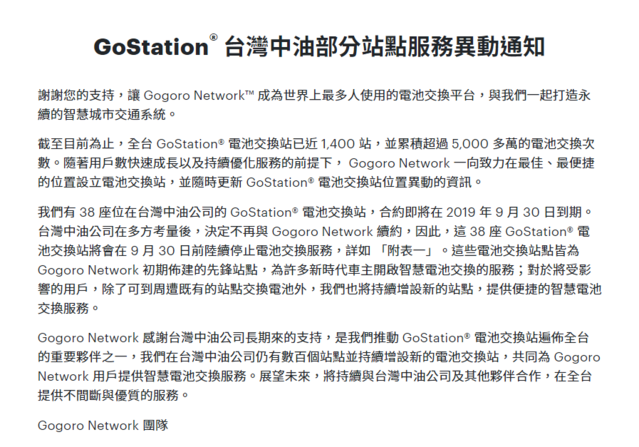 Gogoro族注意! 中油停止與這38個換電站合作 | Gogoro宣布與中油合作的38個換電站將於月底結束合作。(翻攝Gogoro官網)
