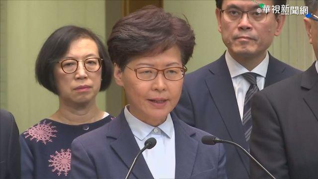 【更新】林鄭月娥:正式撤回 《逃犯條例》、拒設獨立委員會  