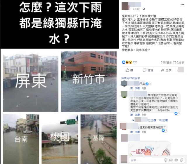 張男在臉書稱綠縣市下雨淹水,被警方依違反《社會秩序維護法》移送法辦。(翻攝臉書)