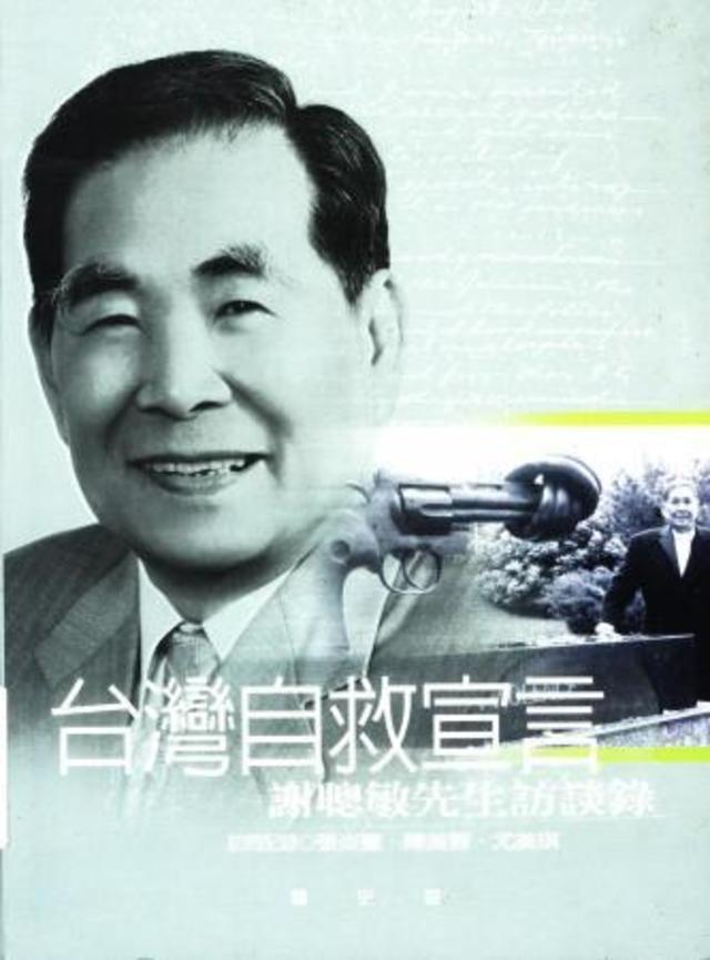《台灣人民自救宣言》 起草人謝聰敏病逝 享年85歲 | 《台灣人民自救宣言》 起草人謝聰敏病逝 。(翻攝自國史館官網)