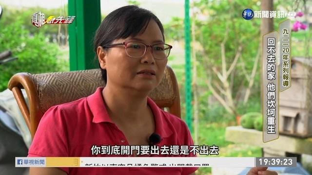 台中太平新坪生活公園社區受災戶張素靜。