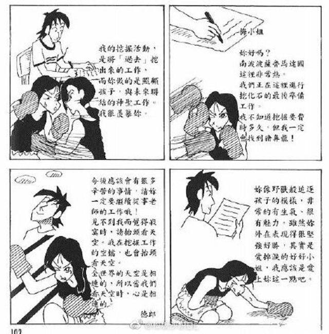 德郎醫師寫給松坂老師的信。(翻攝自微博)