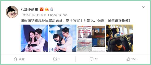 張翰和張鈞甯被網友爆料已領證結婚,已由張翰官方證實為假訊息。(翻攝自微博)