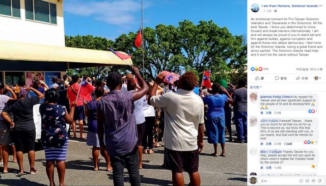 索羅門民眾至我駐索羅門大使館外聚集(翻攝臉書I am from Honiara, Solomon Islands)