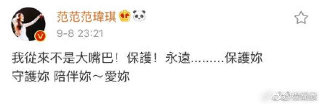 范范回應洩漏梁靜茹離婚一事。(翻攝微博)