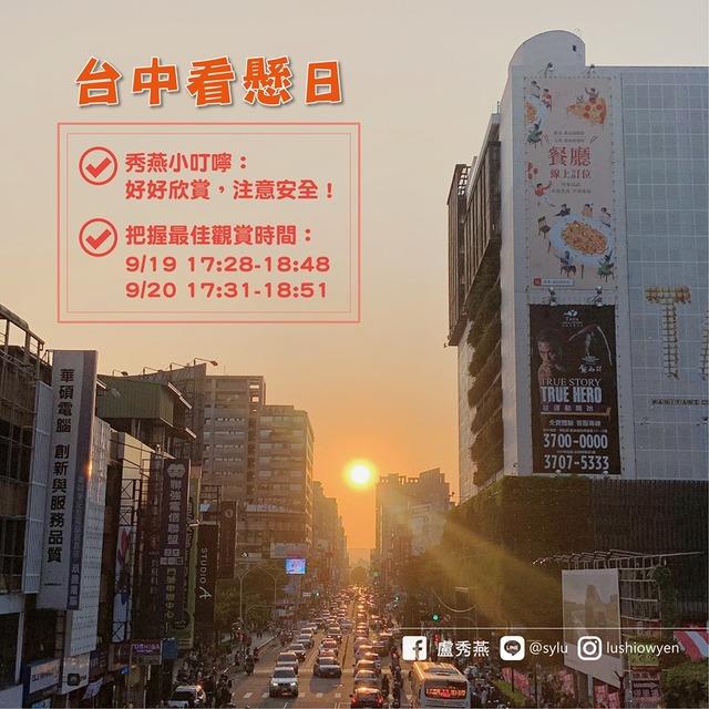 注意安全! 懸日太美民眾擠爆30年老橋   (翻攝盧秀燕臉書)