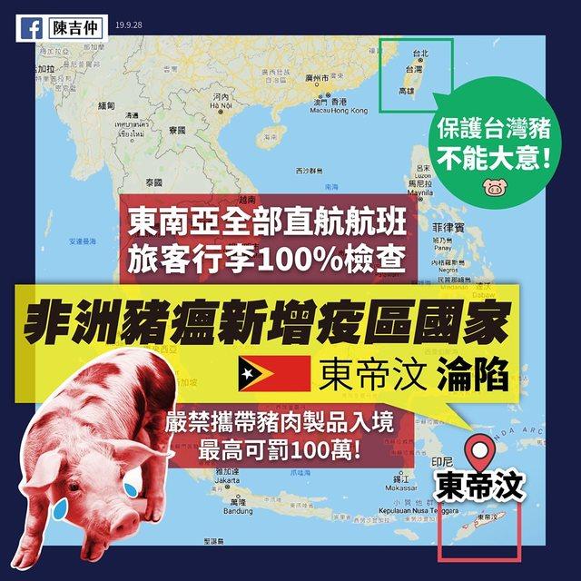 東帝汶爆發非洲豬瘟 亞洲10國家淪陷   (圖翻攝自臉書/陳吉仲)