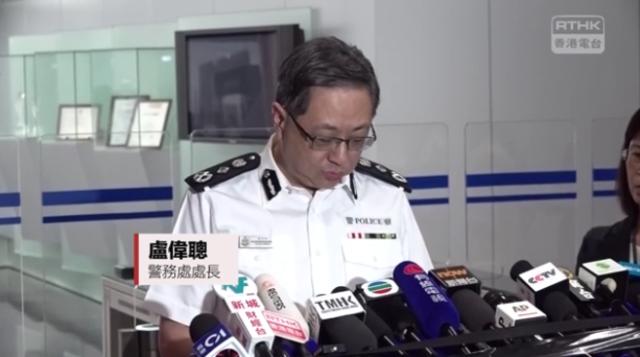 香港警務處處長盧偉聰。(翻攝香港電台網站)