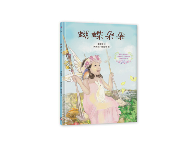《蝴蝶朵朵》是台灣第一本以性侵為題材的兒童繪本,作者:幸佳慧;繪者:陳潔晧、徐思寧。(翻攝自勵馨基金會官網)