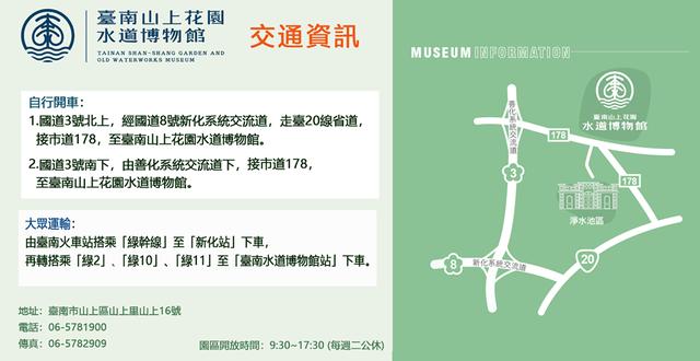 連假來去台南山上花園水道博物館 交通方式看這裡! | 翻攝自台南山上花園水道博物館臉書