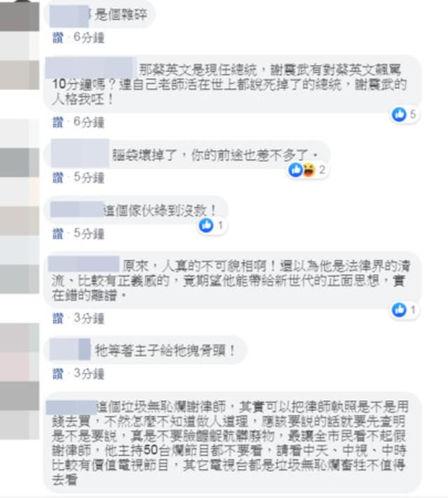 (翻攝臉書社團韓國瑜總統後援會 前進總統府)