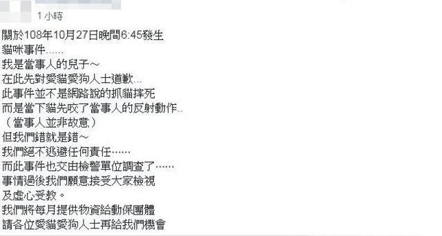 幼貓遭狠摔慘死 麵店老闆兒稱「反射動作」?! | 疑似老闆兒子發文。(翻攝自台東大小事臉書)