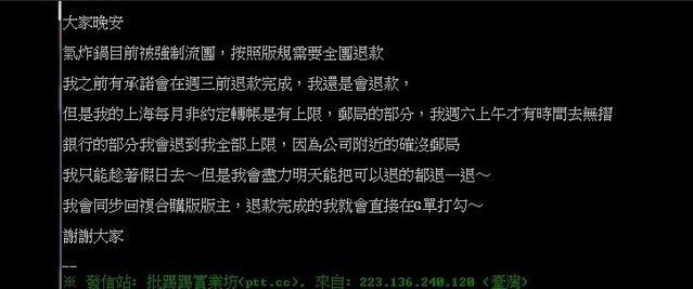 注意!PTT假團購便宜氣炸鍋 92人遭騙共21萬元   網友揪團買氣炸鍋。(翻攝自PTT)