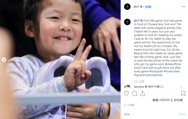 林書豪CBA處女秀率隊得勝! 自曝賽前超焦慮...   (翻攝Instagram @jlin7)
