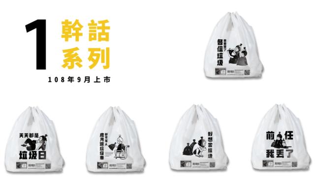 新北市環保兩用袋第一波推出「幹話系列」。(環保局提供)