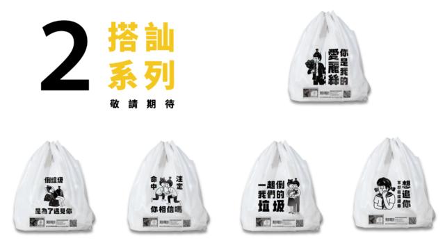 新北市環保兩用袋「搭訕篇」將在明年1月推出。(環保局提供)