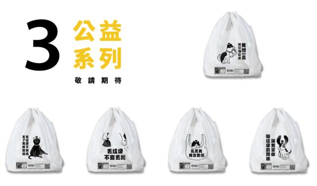 新北市環保兩用袋即日起推出「公益篇」。(環保局提供)
