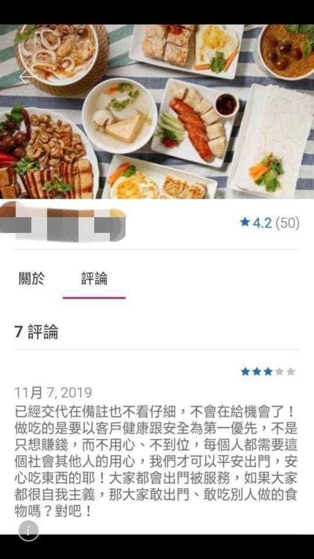 (翻攝爆怨公社)