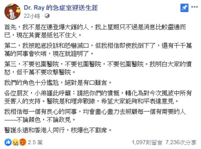 香港醫護界人士經營的臉書上提到此事「紙包不住火」。(翻攝臉書)