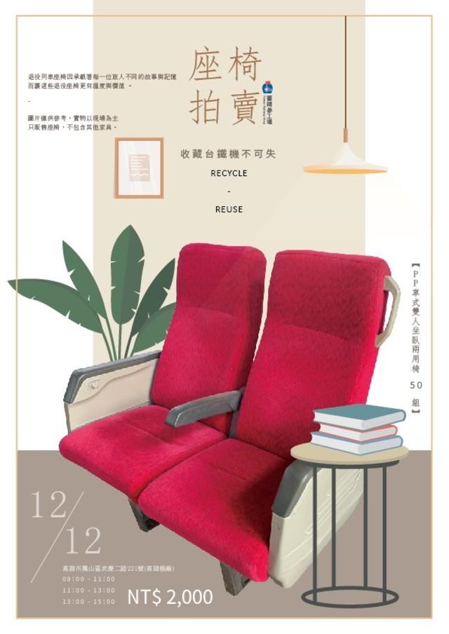 推拉式自強號坐臥兩用椅有紅色、藍色之分,限量50組,一組售價為2000元。(翻攝自臺鐵夢工場粉絲專頁)