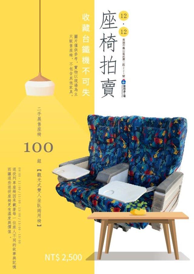 環島觀光列車的坐臥兩用椅有分單人、雙人座,限量100組,一組售價為2500元 。(翻攝自臺鐵夢工場粉絲專頁)