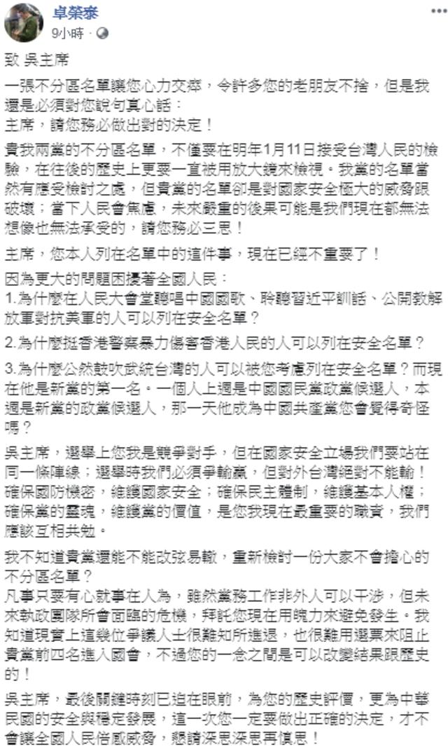 (翻攝臉書卓榮泰)
