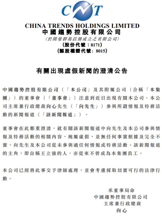 中國創新、中國趨勢遭控「間諜據點」 2公司發聲明駁斥 | (翻攝中國趨勢網站)