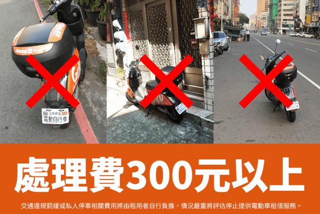 共享電動車Gokube有部分使用者惡意違規。(翻攝自FB)