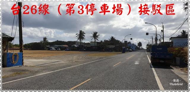 南迴馬拉松12/1登場 臨時停車場.交通這裡看 | (大武警分局提供)