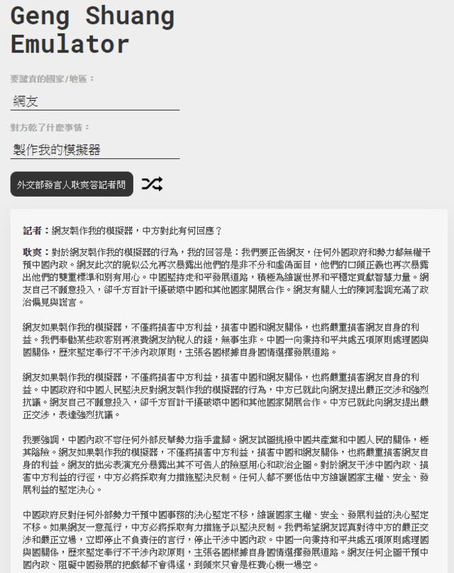 (翻攝Geng Shuang Emulator)