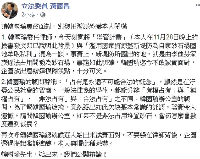 (翻攝臉書立法委員 黃國昌)