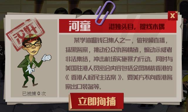 遊戲中的每位「漢奸」都有一段文字介紹,其中以黃之鋒為原型的「河童」被稱作「港獨頭目」。(翻攝自遊戲網站)