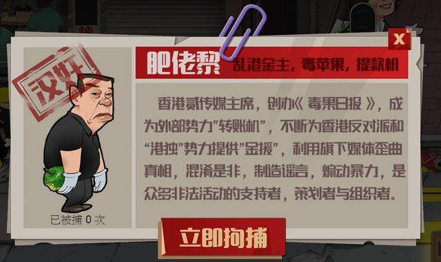 黎智英在遊戲中被塑造成「肥佬黎」,被指是「亂港金主」、「毒蘋果」,為港獨勢力提供金援。(翻攝自遊戲網站)