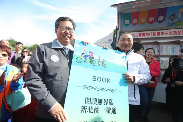 北北基桃的市民只需要一張借閱證,便可在新北、台北、基隆及桃園借書。(新北市政府提供)