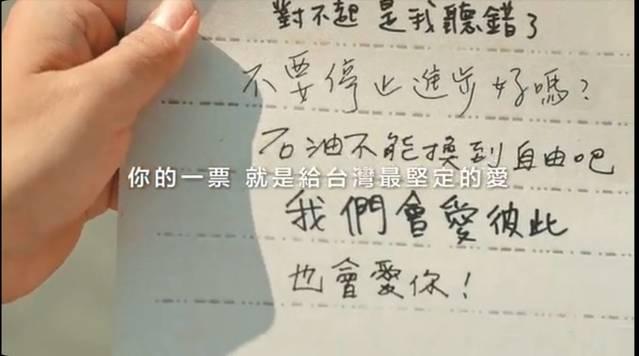 民進黨新競選影片(民進黨提供)