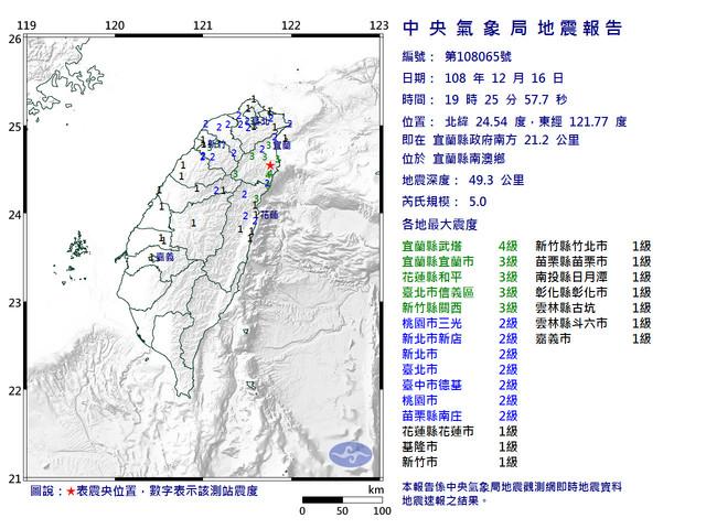 快訊》東北部有感地震 最大震度4級 |