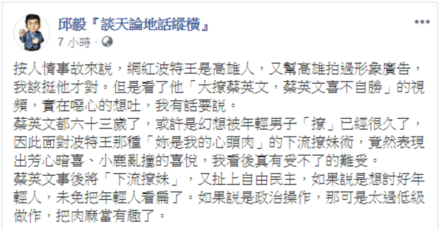邱毅說他看了波特王和蔡英文的影片後,覺得「噁心的想吐」。(翻攝邱毅臉書)